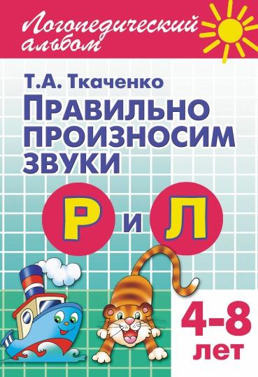 Козырева - Большой логопедический альбом